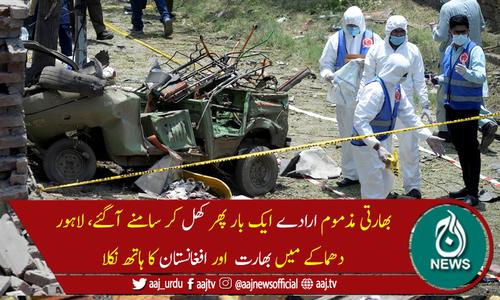 """لاہور دھماکے میں""""این ڈی ایس"""" اور """"را """" کے ملوث ہونے کا انکشاف"""