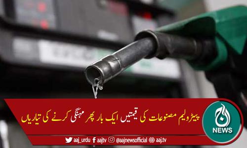 پیٹرولیم مصنوعات کی قیمتوں میں 6 روپے فی لٹر تک اضافے کی تجویز