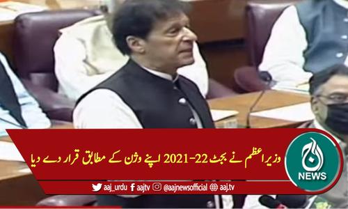 وزیراعظم نے بجٹ 22-2021 اپنے وژن کے مطابق قرار دے دیا