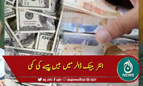 انٹر بینک ڈالر میں بیس پیسے کی کمی