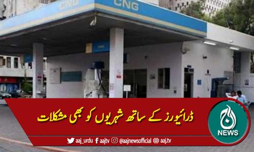 پشاور: گیس بحران، سی این جی اسٹیشنز پر تالے