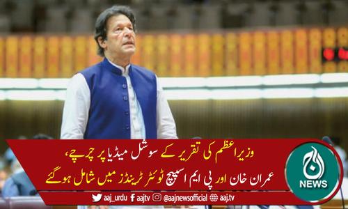 وزیراعظم عمران خان کی تقریر کے سوشل میڈیا پر بھی چرچے