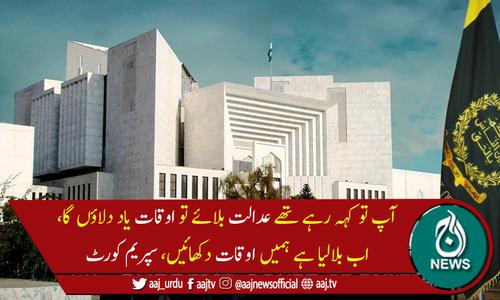 توہین عدالت کیس: سپریم کورٹ نے مسعود الرحمان کا معافی نامہ مسترد کردیا