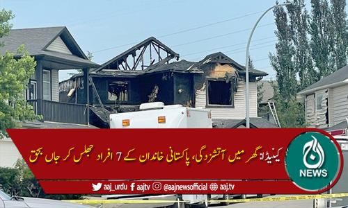کینیڈا: گھر میں آتشزدگی پاکستانی نژاد فیملی کے 7 افراد جاں بحق