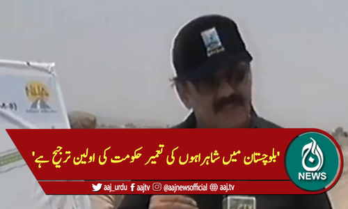 'بلوچستان میں شاہراہوں کی تعمیر حکومت کی اولین ترجیح ہے'