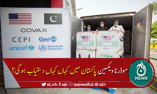 پاکستان: موڈرنا کن ویکسینیشن سینٹرز میں دستیاب ہوگی؟