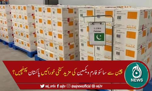 سائنو فارم ویکسین کی مزید 7 لاکھ خوراکیں پاکستان پہنچ گئیں