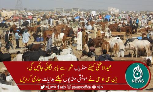 ملک بھرمیں اندرون شہر جانوروں کی خرید و فروخت پر پابندی عائد