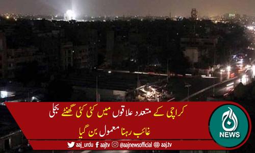 کراچی میں شدید گرمی، بجلی کی طویل لوڈشیڈنگ جاری
