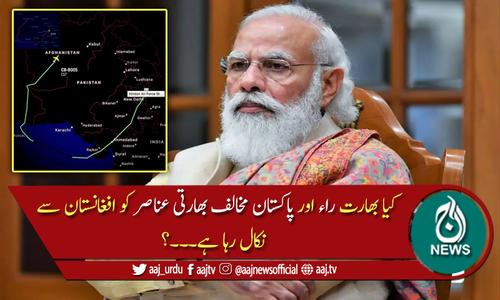 را اور پاکستان مخالف بھارتی عناصر کا افغانستان سے انخلا؟