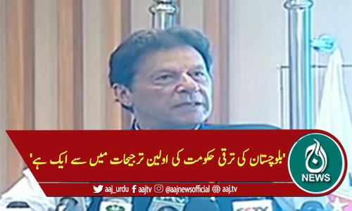 'بلوچستان کی ترقی حکومت کی اولین ترجیحات میں سے ایک ہے'