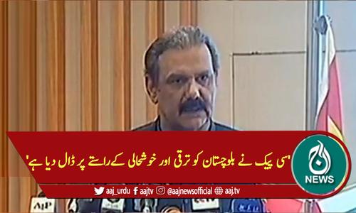 'سی پیک نے بلوچستان کو ترقی اور خوشحالی کےراستے پر ڈال دیا ہے'
