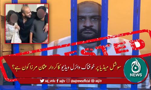 سوشل میڈیا پر غم وغصے کا باعث بننے والی وائرل ویڈیو کا کردار عثمان مرزا گرفتار
