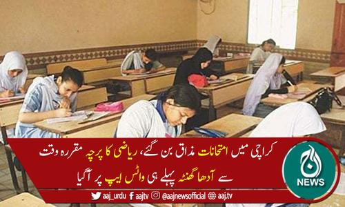 کراچی میں 9ویں جماعت کا پہلا پرچہ بھی سوشل میڈیا پر وائرل ہوگیا