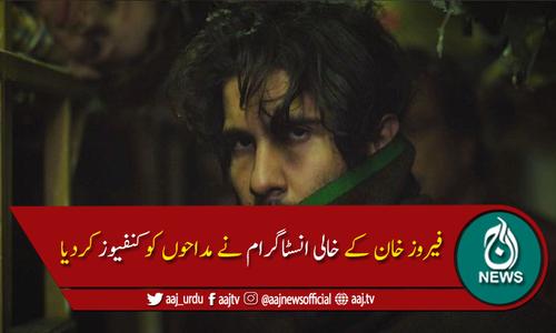 فیروز خان کے خالی انسٹاگرام نے مداحوں کو سر کھجانے پر مجبور کردیا