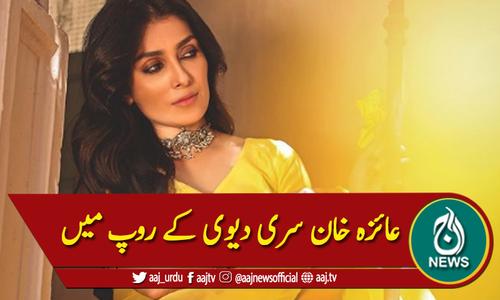 سری دیوی عائزہ خان کی پسندیدہ ترین اداکارہ