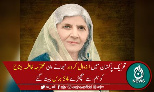 مادر ملت محترمہ فاطمہ جناح کی 54ویں برسی آج مناہی جارہی ہے