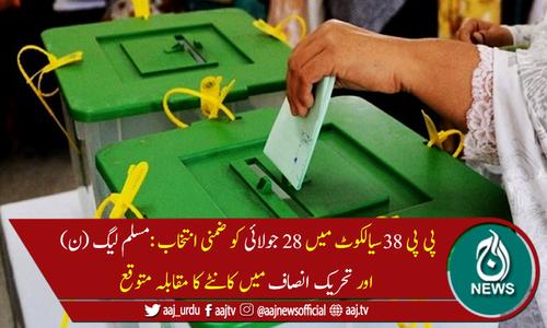 پنجاب اسمبلی کے حلقہ پی پی 38 پر ضمنی انتخاب 28 جولائی کو ہوگا
