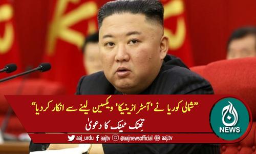 شمالی کوریا  نے 'آسٹرازینیکا'  ویکسین لینے سے انکار کردیا: تھنک ٹینک کا دعویٰ