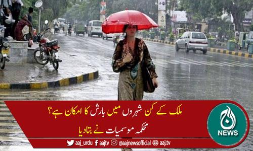 کشمیر،پنجاب،جنوب مشرقی سندھ اور بالائی خیبرپختونخوا میں بارش کا امکان