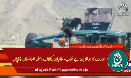 بھارت کا دوغلاپن بے نقاب، طالبان کیخلاف اسلحہ افغانستان پہنچادیا