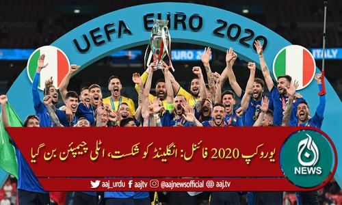 اٹلی نے انگلینڈ کو ہرا کر یورو کپ 2020 چیمپیئن شپ جیت لی