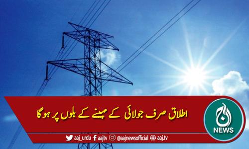 فیول ایڈجسٹمنٹ ،بجلی کے نرخ میں 26 پیسے فی یونٹ کمی
