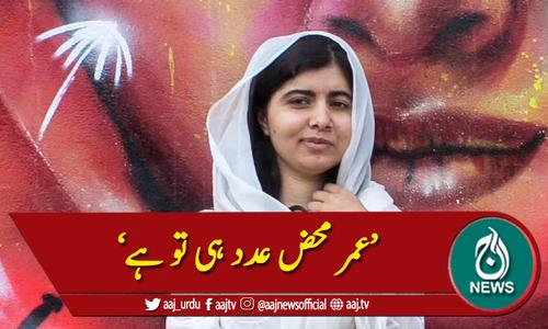 ملالہ نے اپنی عمر سے متعلق تذبذب میں مبتلا کردیا