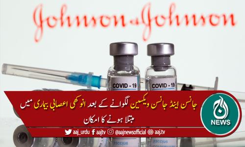 جانسن اینڈ جانسن کی کورونا ویکسین لگوانے والے انوکھی اعصابی بیماری میں مبتلا ہونے لگے