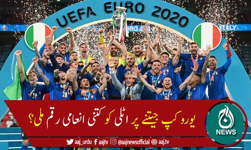 اٹلی کو یورو کپ جیتنے پر کتنی رقم انعام میں ملی؟