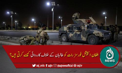 افغان اسپیشل فورسز کے جوان طالبان کے خلاف کارروائی سے پہلے باجماعت نماز کیوں ادا کرتے ہیں؟