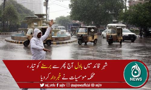 محکمہ موسمیات نے کراچی میں آج بھی بارش کا امکان ظاہر کردیا