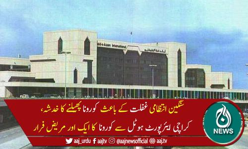 کراچی ایئرپورٹ ہوٹل سے کورونا کا ایک اور مریض فرار ہوگیا