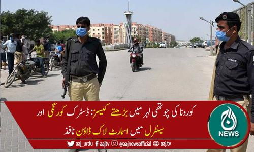 کوروناکی چوتھی خطرناک لہر: کراچی کے 2 اضلاع میں پابندیاں لگادی گئیں