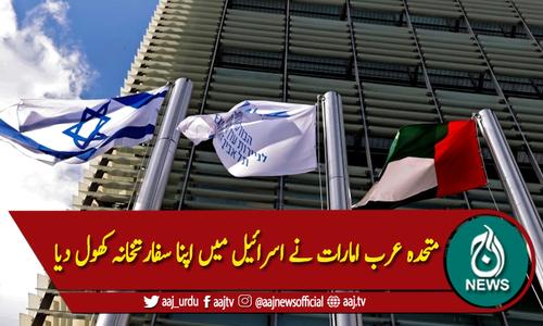 متحدہ عرب امارات نے اسرائیل میں اپنا سفارتخانہ کھول دیا