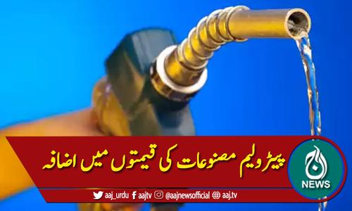 پیٹرول کی قیمت میں 5 روپے 40 پیسے کا اضافہ