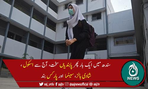 سندھ میں ایک بار پھر 31 جولائی تک پابندیاں سخت کردی گئیں