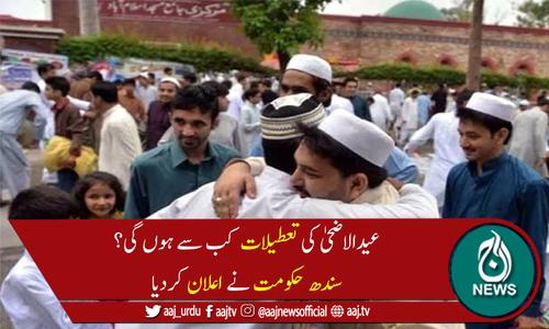 سندھ حکومت کا20 سے 22 جولائی تک عیدالاضحیٰ کی تعطیلات کا اعلان