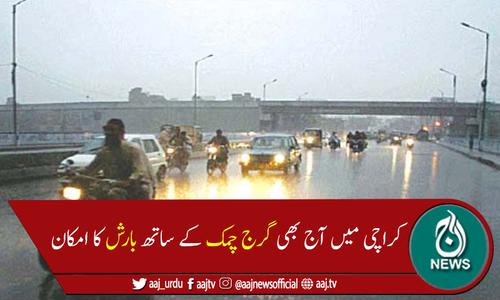 کراچی میں آج بھی گرج چمک کے ساتھ بارش کا امکان