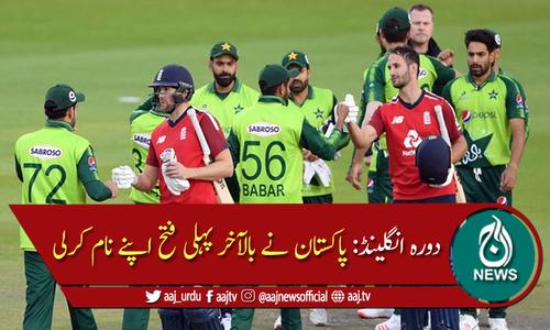 پہلے ٹی ٹوئنٹی میں انگلینڈ کو پاکستان کے ہاتھوں شکست