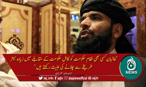 طالبان کا متعدد صوبائی ہیڈکوارٹرز کا کنٹرول سنبھالنے کا دعویٰ