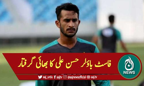 حسن علی کے بھائی خرم شہزاد کو پولیس نے گرفتار کرلیا