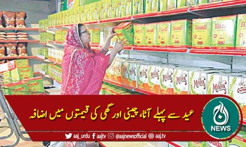 پشاور: اشیاء خوردونوش کی قیمتوں میں اضافہ