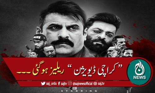"""کراچی کے حالات پر مبنی سیریز """"کراچی ڈویژن"""" ریلیز کردی گئی"""