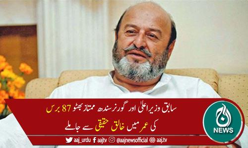 سابق وزیراعلیٰ اور گورنرسندھ ممتاز بھٹو کراچی میں انتقال کرگئے