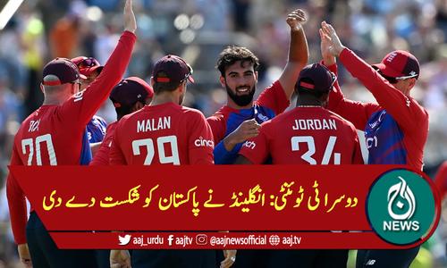 دوسرا ٹی ٹوئنٹی: انگلینڈ نے پاکستان کو شکست دے دی