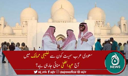 سعودی عرب سمیت خلیجی ممالک میں عیدالضحیٰ آج منائی جارہی ہے