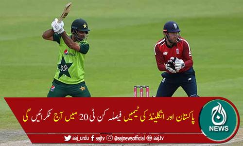 پاکستان اور انگلینڈ کے درمیان تیسرا ٹی20 آج کھیلا جائے گا