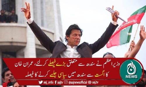 وزیراعظم عمران خان کا اگست سے سندھ میں سیاسی جلسے کرنے کا فیصلہ