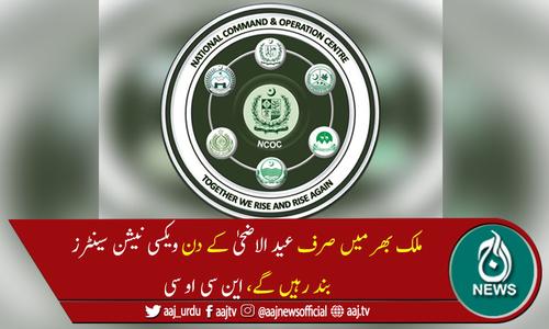 این سی او سی کا سندھ حکومت کے اقدامات پر اطمینان کا اظہار